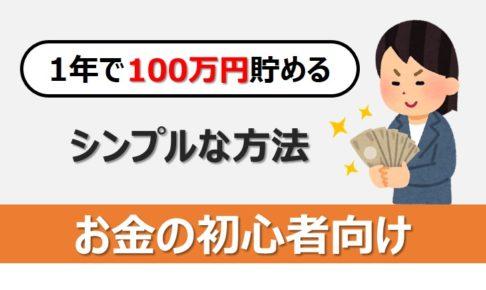 アイキャッチ画像:【お金の初心者向け】1年で100万円を貯めるシンプルな方法