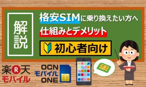 アイキャッチ画像:【初心者向け】格安SIMに乗り換えたい方へ(仕組みとデメリット)[解説]