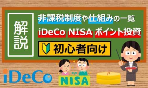 アイキャッチ画像:【初心者向け】お得な非課税制度や仕組みの一覧(iDeCo、つみたてNISA、ポイント投資等)