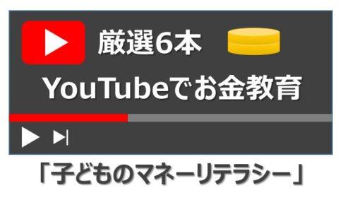 アイキャッチ画像:【厳選6本】YouTubeで子ども(~小学生)のお金教育[マネーリテラシー]
