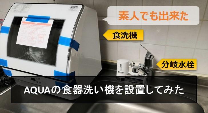 アイキャッチ画像:【素人でも出来た】AQUAの食器洗い機を設置してみた(分岐水栓と食洗機)