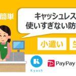 アイキャッチ画像:現金より簡単!生活費や小遣いのキャッシュレスを使いすぎない防止策