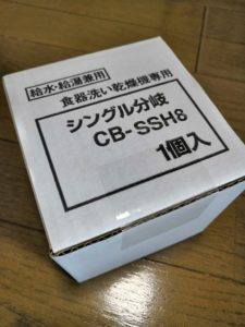 分岐水栓:CB-SSH8