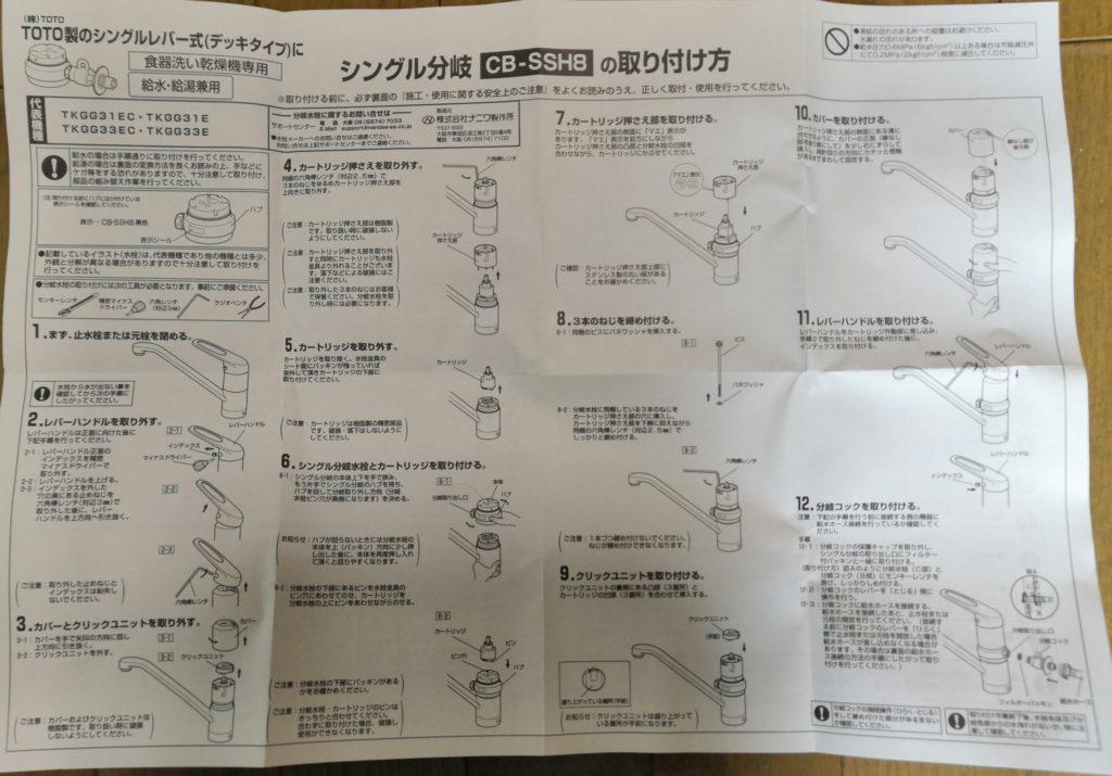 分岐水栓の設置マニュアル