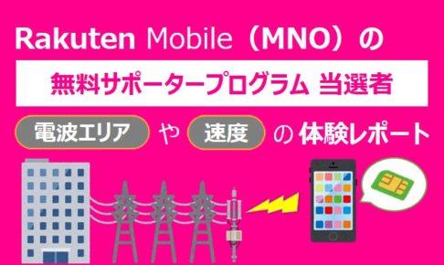 アイキャッチ画像:【楽天モバイル(MNO)の無料サポーター当選者】電波エリアや速度の体験レポート