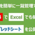 アイキャッチ画像:保険を簡単に一覧管理できる!無料でExcelでも使えるスプレッドシートを公開