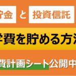 アイキャッチ画像:【初心者向け】貯金と投資信託で学費を貯める方法(教育費計画シート公開中)
