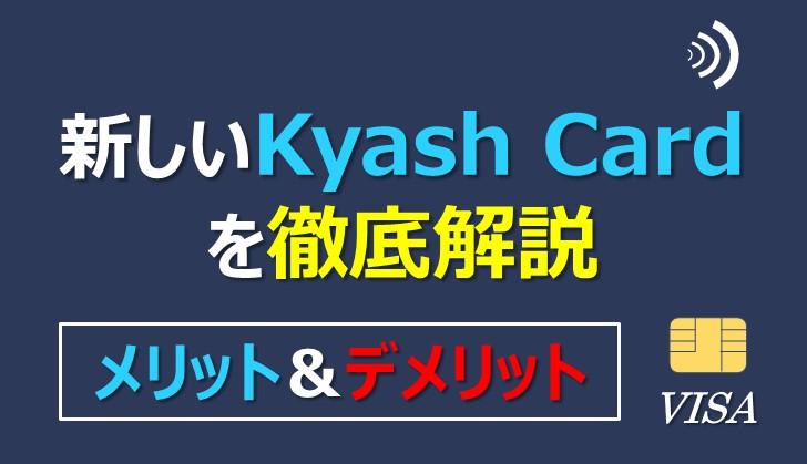 アイキャッチ画像:【図解】新しいKyash Cardを徹底解説(使い方と発行手数料の損益分岐点)