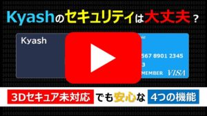 YouTubeリンク:Kyashセキュリティ