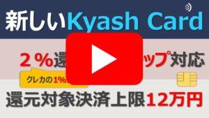 YouTubeリンク:Kyash解説