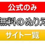 アイキャッチ画像:【公式のみ】ぬりえを無料ダウンロードできるサイト一覧(まとめ)